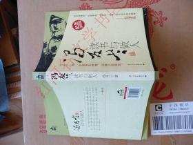 冯友兰读书与做人(纪念珍藏版··)
