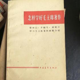 怎样学好毛主席著作