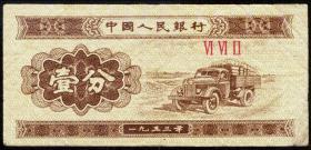 纸分币—1分纸分币  冠号662  ⅥⅥⅡ  8品   品相如图  1.2元
