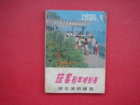 旅客列车时刻表1986