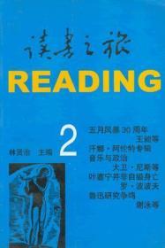 读书之旅(2)