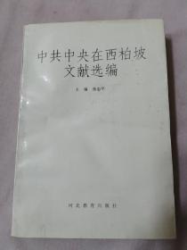 中共中央在西柏坡文献选编