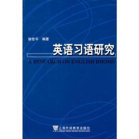 英语习语研究