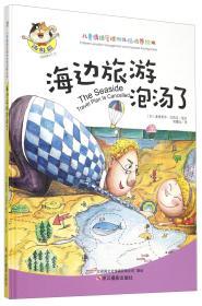 儿童情绪管理与性格培养绘本:海边旅游泡汤了