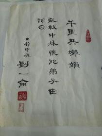 湖南邵阳著名篆刻书法家刘一仑