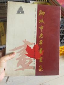 聊城市老年书画集 (精装,8开,铜版纸,印刷精美!)