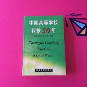 中国高等学校科技50 年