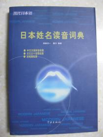日本姓名读音词典(现代日本语系列丛书)