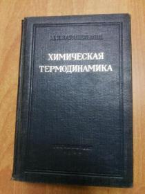 ХИМИЧЕСКАЯ ТЕРМОДИНАМИКА 化学热力学(俄文版 32开精装)