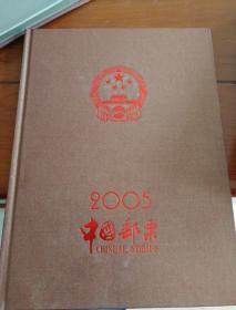 2005年中国邮票年册