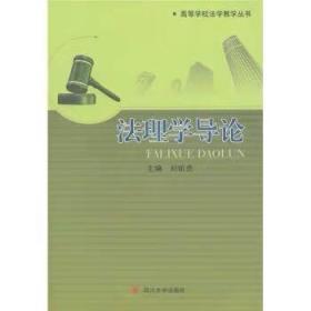 二手法理学导论 刘昕杰 四川大学出版社 9787561453353