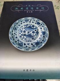 湖南省博物馆馆刊. 第七辑