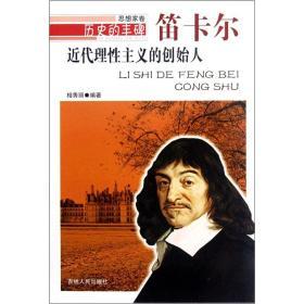 历史的丰碑·思想家卷:近代理性主义的创始人--笛卡尔