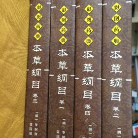 彩图药典本草纲目(卷一、卷二、卷三、卷四)4本合售