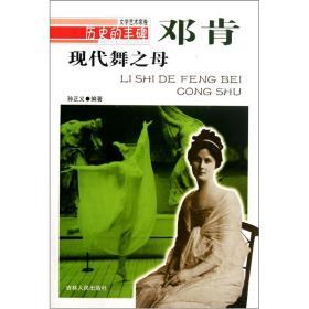 历史的丰碑·文学艺术家卷:现代舞之母--邓肯