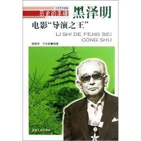 """历史的丰碑·文学艺术家卷:电影""""导演之王""""--黑泽明"""