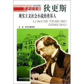 历史的丰碑·文学艺术家卷:现实主义社会小说的奠基人--狄更斯
