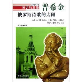 历史的丰碑·文学艺术家卷:俄罗斯诗歌的太阳--普希金