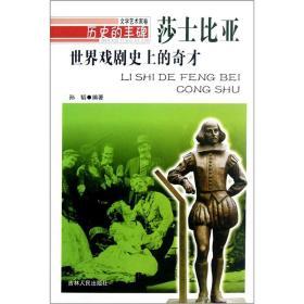 历史的丰碑·文学艺术家卷:世界戏剧史上的奇才--莎士比亚