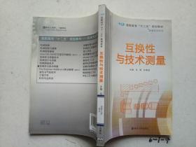 互换性与技术测量-(第2版)