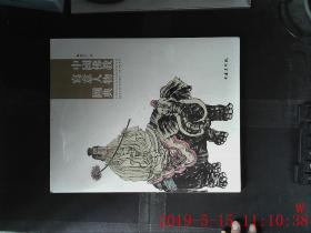中国佛教写意人物图典
