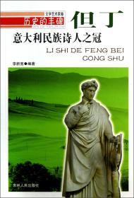 历史的丰碑·但丁:意大利民族诗人之冠(文学艺术家卷)