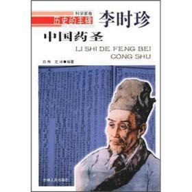 历史的丰碑·科学家卷:中国药圣--李时珍