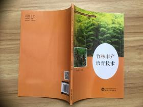 竹林丰产培育技术/湖州农民学院农业技术推广系列丛书