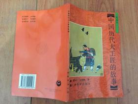 中国历代大工匠的故事(绘画本) 张秋生、杜晓峰主编