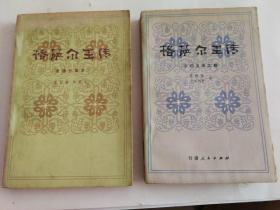 格萨尔王传之卡切玉宗之部,之贵德分章本(补后皮),两本品相见图。