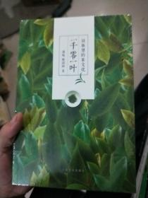 一千零一叶 故事里的茶文化
