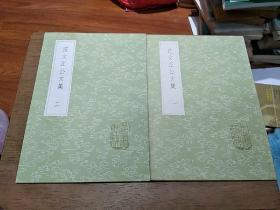 丛书集成初编:范文正公文集  全2册 1985年一印 中华书局