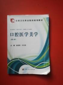 全国卫生职业院校规划教材:口腔医学美学(第2版)
