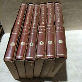 中共中央文件选集(1、3、4、5、6、7)