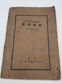 民國《愛的初試》新時代文藝叢書