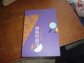 卧底经济学(全4册) 带函