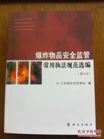 爆炸物品安全监管常用执法规范选编(修订本)