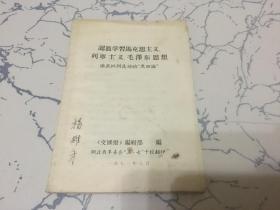 认真学习马亮思主义、列宁主义、毛泽东思想;彻底批判反动的黑四论