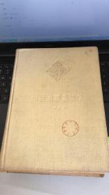 中国水稻栽培学布面精装1961-10 一版一印