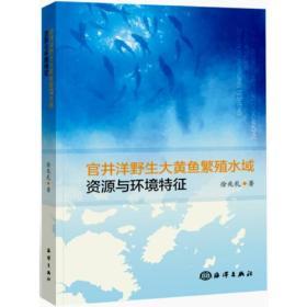 官井洋野生大黄鱼繁殖水域资源与环境特征