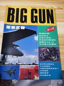 军事武器 泰国枪械军事特辑(1993年第19期)