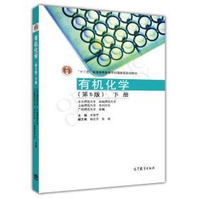 """有机化学(第5版)(下册)(1张)/普通高等教育""""十一五""""规划教材 李"""