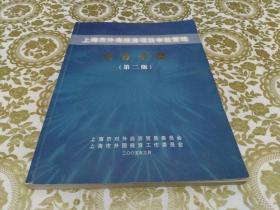 上海市外商投资项目审批管理实务手册(第二版)