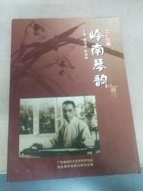 岭南琴韵:世纪珍藏