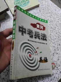 黄冈中考兵法.英语
