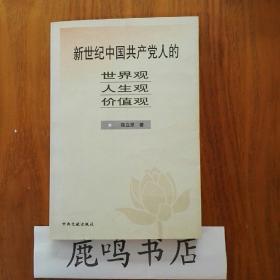 新世纪中国共产党人的世界观、人生观、价值观