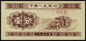 纸分币—1分纸分币  冠号663  ⅥⅥⅢ