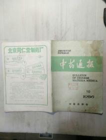 中药通报   1986年第10期