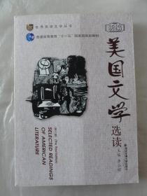 新编美国文学选读(第三版)李公昭主编