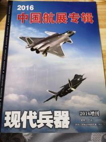 2016中国航展专辑 现代兵器2016增刊 2016中国航展专辑 现代兵器2016增刊